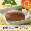 糖質制限 パン 低糖質 ロールパン 10本入り 糖質オフ 糖質カット ふすまパン 小麦ふすま ブランパン 低GI 置き換えダ…
