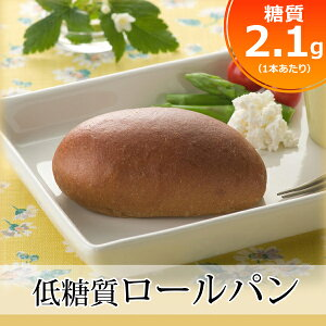 糖質制限 パン 低糖質 ロールパン 10本入り 糖質オフ 糖質カット ふすまパン 小麦ふすま ブランパン 低GI 置き換えダイエット 難消化性デキストリン エリスリトール ダイエット ロカボ ロー