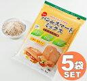【送料無料】5袋セット パンdeスマートミックス 5kg (1kg×5袋) (パンミックス粉 ミックス粉 国内産小麦ふすま粉 糖質…