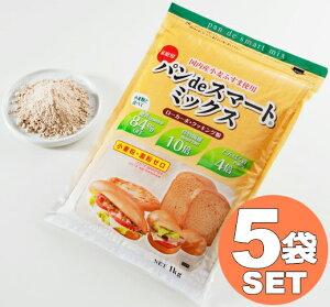 【送料無料】5袋セット パンdeスマートミックス 5kg (1kg×5袋) (パンミックス粉 ミックス粉 国内産小麦ふすま粉 糖質84%OFF 糖質制限食品 ふすまパンミックス)ダイエット食品 糖質オフ 低糖質 糖