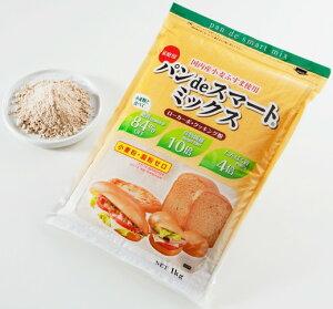 【送料無料】3袋セット パンdeスマートミックス 3kg (1kg×3袋) (パンミックス粉 国内産小麦ふすま 糖質84%OFF 糖質制限 ふすまパンミックス 低糖質 糖質オフ 糖質カット ダイエット食品 ブランパ
