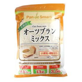 パンdeスマート 低糖質オーツブランミックス 1kg (ミックス粉 糖質81%OFF 糖質制限食品) (糖質オフ 糖質カット ダイエット食品 ダイエットフード ホームベーカリー用 パンミックス)
