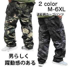 メンズ カーゴパンツ ゆったり バギーパンツ ボトムス 迷彩 ミリタリーパンツ 作業着 ズボン 多機能 ズボン ワーク ロング パンツ 大きいサイズ ヒップホップ ストリート b系パンツ