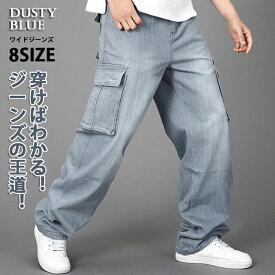 デニム カーゴパンツ メンズ デニムパンツ 大きいサイズ ミリタリー ワークパンツ リラックス 大きめ ゆったり ワイドパンツ デニムカーゴ パンツ バギーパンツ ジーパン ジーンズ おしゃれ カジュアル ビッグサイズ ダンス衣装 ヒップホップ ストリート系 B系 アメカジ