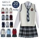 全20色 制服5点セット スカートスーツ 女の子スーツ Vネックニットベスト 卒業式 入学式 スーツ 女子高生制服 学生服 …