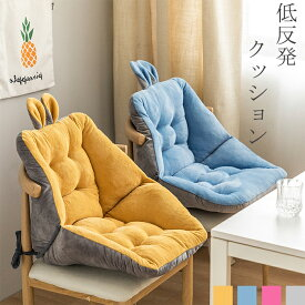 座椅子 クッション 自宅やオフィス椅子用 低反発 45cm 座布団 シンプル かわいい 背もたれ付き ローチェア 固定用ひも付き 正方形 スクエアクッション 座ぶとん 一人用 コンパクトソファー フロアソファー 暖かい