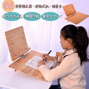 ブックスタンド 本立て 書見台 筆記台 竹製 木製 3in1 座り方矯正器・移動式机・リーディング台 1点3役 姿勢を正す 集中力アップ 人間工学設計 高さ調節可能 角度調整可能 折り畳み式 子供