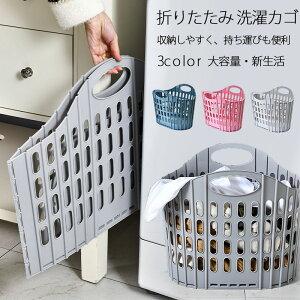 即納 折りたたみ ランドリーバスケット 大容量 省スペース 軽量 コンパクト おしゃれ 洗濯かご 洗濯カゴ 持ち手付き ランドリーかご 洗濯機と壁の間に収納でき 折りたためる 洗濯ボックス