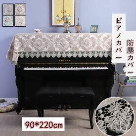 ピアノカバー ピアノトップカバー 直立型 保護カバー 防塵カバー 4COLOR おしゃれ 花柄 レース 高級 ピアノ 北欧 ヨーロッパ風 90*220cm トップカバー ピアノ カバー