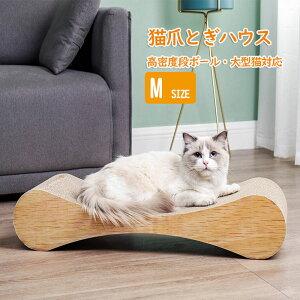 Mサイズ 爪とぎ 猫 段ボール 高密度 耐久 ソファー型 ベッド型 両面使える 猫 爪とぎ ダンボール ハウス 爪磨き ねこ キャット 爪研ぎ つめとぎ 大きいサイズ 大型猫 ストレス解消 リラクス