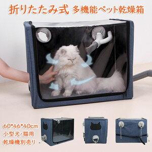 ポイント10倍 折りたたみ ペット乾燥箱 ペット乾燥ボックス ペット用霧化ボックス 乾燥ケース 折り畳み式 多機能 通気性抜群 ペット 酸素室用ケージ キャリーバッグ 洗濯可 小型犬 猫 うさ
