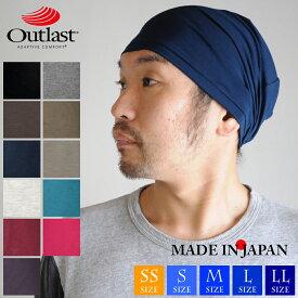 医療用帽子 メンズ レディース 室内 抗がん剤治療 日本製