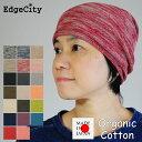 医療用帽子 夏用 女性 ニット帽 オーガニックコットン 綿 日本製