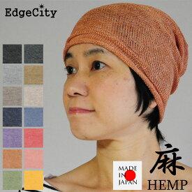 サマーニット帽 レディース 夏用 麻 ヘンプ 薄手 日本製