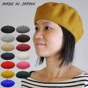 帽子 ベレー帽 ウール バスク フラミンゴ フェルト 日本製