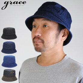 帽子 ハット バケットハット デニム メンズ レディース グレース grace hats TH413
