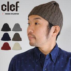 帽子 ニット帽 メンズ レディース ウール 日本製 クレ clef