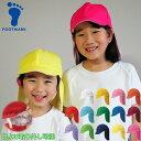 赤白帽 赤白帽子 日よけ付き たれ付き 紅白帽 運動会 カラー帽子 FOOTMARK 101215