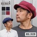 帽子 大きいサイズ ビッグサイズ キャスケット メンズ レディース ルーベン Ruben