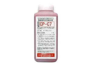 [陶芸用品] 撥水剤 CP-A(水性タイプ) 1kg