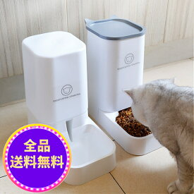 自動給水器 自動給餌器 セット 送料無料 ボウル 猫 水飲み 猫・犬用 水飲み器 自動給水器 自動給餌器 給食 ペットボトル ペットボウル 取り外し可能 お留守番可能 清潔便利 ペット用品 送料無料