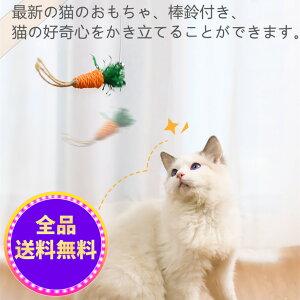 猫じゃらし 3本セット 送料無料 じゃれ猫 ストレス解消 ねこじゃらし 猫のおもちゃ 運動不足解消 運動不足対策 ストレス解消 人気 猫の大好物 ペット用品 天然木で作られた棒 送料無料