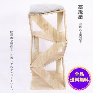 猫タワー 木製キャットタワー 据え置き 大型猫 スタンダード式 麻紐 手首より太い支柱 猫キャットタワー 多頭飼い ねこ部屋付き 安定性 段差あり 組み立て簡単 日本語付き ペット用品 送料
