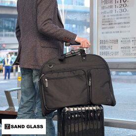 SAND GLASS ガーメントバッグ メンズ 2way ブラック スーツ入れ ガーメントケース A4 軽量 ナイロン 出張 旅行 大人 仕事 男性 衣類 カバン スーツ 収納 持ち運び 【あす楽対応】 【送料無料】 【楽ギフ_包装】