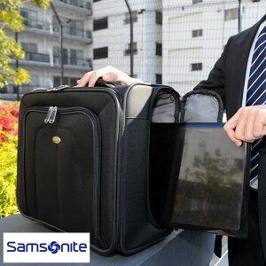 Samsonite サムソナイト ビジネス キャリーバッグ MOBILE OFFICES 機内持ち込み キャリーケース ビジネス キャリー B4 出張用 横型 【あす楽対応】 【送料無料】