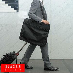 【 ポイント10倍 】 BLAZER CLUB ガーメントバッグ メンズ 3way 三つ折り ブラック スーツ入れ ガーメントケース 2way ショルダー 出張 旅行 大人 仕事 男性 衣類 カバン スーツ 収納 【送料無料】
