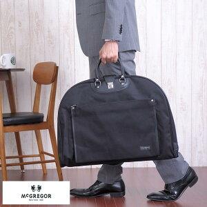【 ポイント10倍 】 McGREGOR ガーメントバッグ メンズ ブラック スーツ入れ ガーメントケース おしゃれ ナイロン 出張 旅行 大人 仕事 男性 衣類 カバン スーツ 収納 持ち運び Garment bag 【あす楽