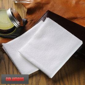 【 ポイント10倍 】 COLUMBUS コロンブス 革磨きクロス 2枚入り 21.5cm×30cm ホワイト /革/レザー/磨き/布/ウェス/手入れ用品/ケアグッズ/鞄/かばん/バッグ/革小物/
