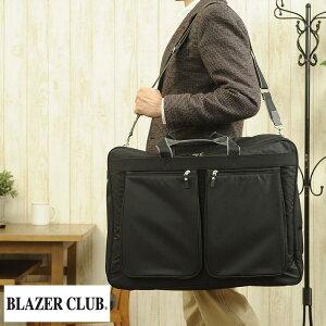 BLAZER CLUB メンズ ガーメントバッグ ボストン 2層 ブラック スーツ入れ ガーメントケース ナイロン ハンガー付き 出張 旅行 大人 仕事 男性 衣類 カバン スーツ 収納 持ち運び 【送料無料】