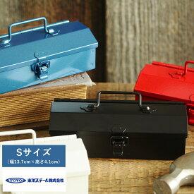 TOYO 東洋スチール ミニ工具箱 COBAKO Sサイズ 男性用 メンズ 卓上 小物入れ 収納 フタ付き デスク 整理 グッズ プレゼント