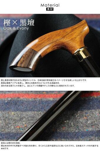 チップハンドルステッキ樫×黒壇+ギフトボックス
