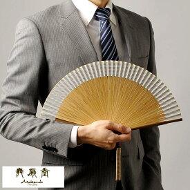 舞扇堂 紳士用扇子 「市松彫 紋」 扇子袋セット メンズ 男性用 扇子 高級 布 布扇子 ビジネスマン スーツ プレゼント