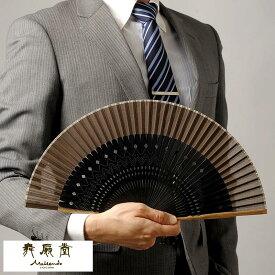 舞扇堂 紳士用扇子 「モダン矢絣」 扇子袋セット メンズ 男性用 扇子 高級 布 布扇子 ビジネスマン スーツ プレゼント