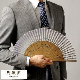 舞扇堂 紳士用扇子 「夏霞」 扇子袋セット メンズ 男性用 扇子 高級 布 布扇子 ビジネスマン スーツ プレゼント