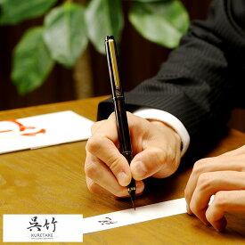 【 ポイント10倍 】 呉竹 万年毛筆 本毛 べっこう調 男性用 メンズ 筆ペン 万年筆 高級 日本製 イタチ毛 細字 紳士物 プレゼント