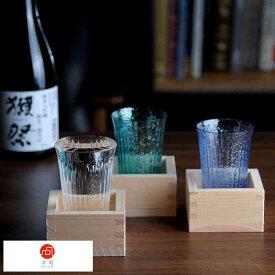 日本を愛する酒好きの 津軽びいどろ 酒器 朧月夜 枡酒杯 グラス 2点セット 日本酒 メンズ 男性 喜ぶ 父親 グラス 日本製 酒好き おしゃれ ギフト 贈呈 マス