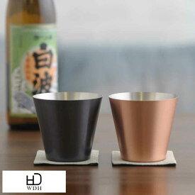 WDH 純銅製カップ 2個セット マット&ブラウン WDH-0026 夫婦グラス プレゼント 両親 ロックグラス お揃い 日本製 ペアグラス 焼酎 プレゼント ギフト 【送料無料】