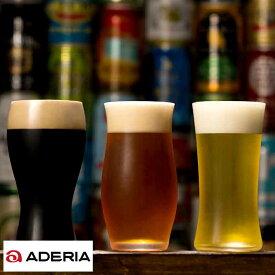 【 ポイント5倍 】 ビール好きのための ADERIA ビアグラス クラフトビール 飲み比べ 3種セット ビール グラス 贈り物 メンズ 男性 喜ぶ 父親 プレゼント 最適 日本製 酒好き 酒器 おしゃれ ギフト 贈呈 職人