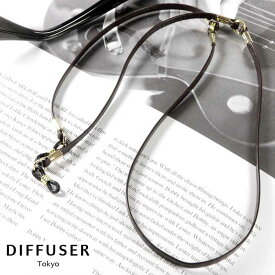 【 ポイント2倍 】 DIFFUSER 本革グラスコード Classy Genuine Leather Glass Code 男性用 メンズ グラスコード メガネチェーン 老眼鏡 シニアグラス 紐 ひも ヒモ 日本製 革 本革 レザー プレゼント ギフト