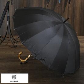 前原光榮商店 16本骨カーボン長傘 65cm 寒竹持ち手 TRAD-Long-Carbon 男性用 メンズ 長傘 高級 日本製 ビジネス 雨傘 洋傘 紳士傘 プレゼント 【あす楽対応】