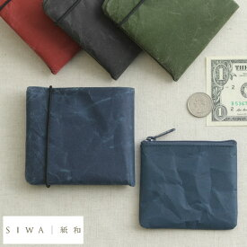 SIWA 紙和 耐水和紙製 二つ折り財布 小銭入れ付き 男性用 メンズ 財布 個性的 変わり種 日本製 変わった財布 変わった素材 和風 ちょっとしたプレゼント ギフト お手頃価格 【あす楽対応】 【送料無料】