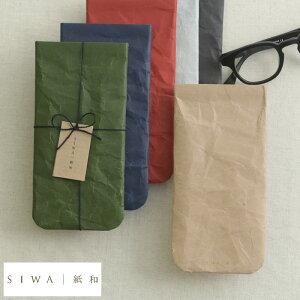 【 ポイント2倍 】 SIWA 紙和 耐水和紙製 バネ口式メガネケース 男性用 メンズ 眼鏡ケース 個性的 変わり種 日本製 変わったメガネケース 変わった素材 和風 ちょっとしたプレゼント ギフト