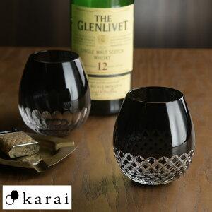 江戸切子 グラス 花蕾 karai ブラック タンブラー 江戸切子 ガラス ロックグラス 日本製 日本酒 グラス 麦茶 粋な 風情がある 和風 コップ 酒好き プレゼント ギフト 【送料無料】