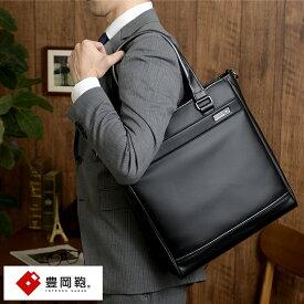 トートバッグ メンズ ビジネス 豊岡鞄 BERMAS 日本製 2way ビジネストートバッグ ブラック おしゃれ メンズトートバッグ A4 日本製 合皮 丈夫 【送料無料】