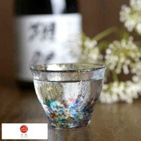 津軽びいどろ 特別な日の 金彩 ぐい呑み ぐい呑み ガラス 日本製 国産 お猪口 おちょこ 盃 酒器 冷酒器