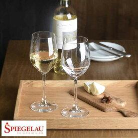 SPIEGELAU ワイングラス セット 白ワイン用 2個set ドイツ ガラス 白 ワイン 白ワイン 専用 ギフト おすすめ プレゼント 美味しく 飲む 【あす楽対応】